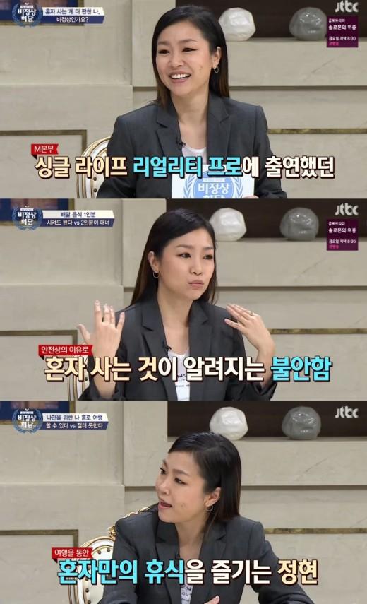'비정상회담' 박정현, 20년 자취생활 '살림의 달인' _이미지
