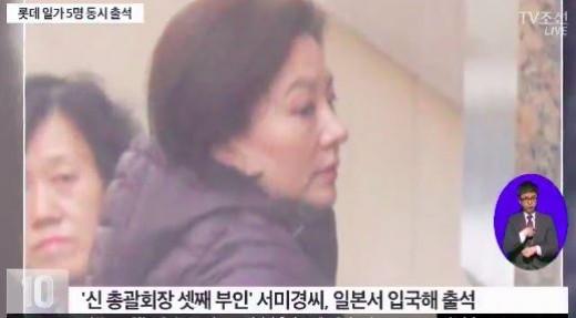 서미경, 누구? 미스 롯데 출신…신격호 회장의 세번째 여자_이미지