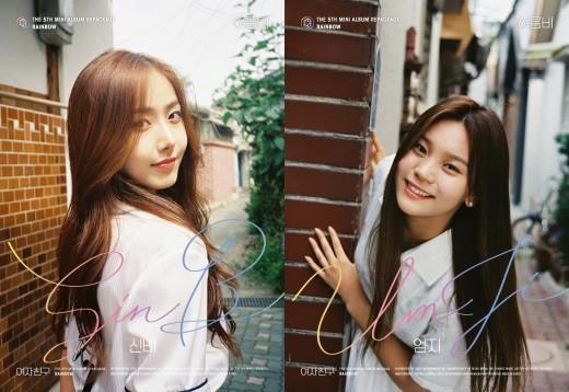 '싱그러운 가을' 신비-엄지, 여자친구의 무지개美