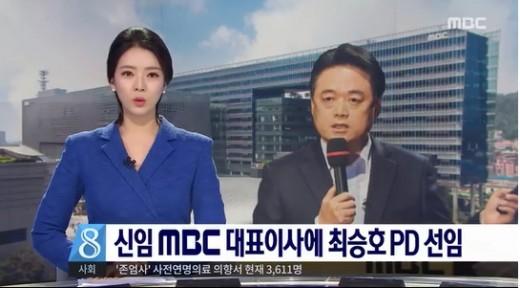 배현진 아나운서, MBC 신임 사장 최승호 직접 보도_이미지
