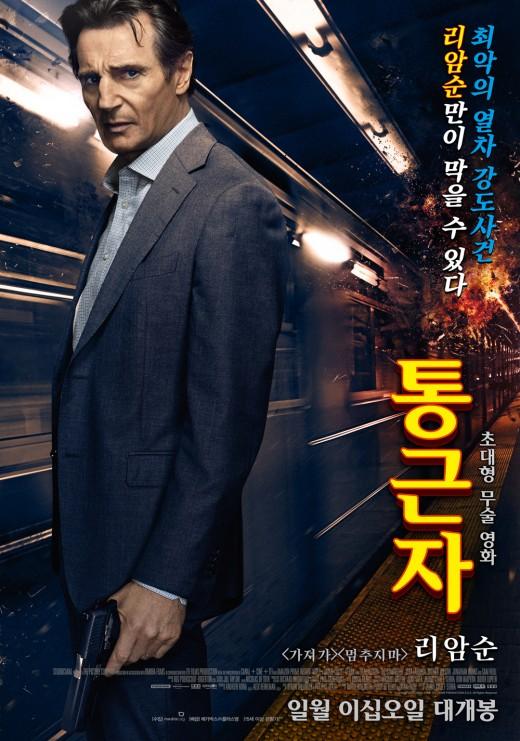 """리암 니슨 """"김치 중독수준…한국 또 가고싶다""""_이미지"""