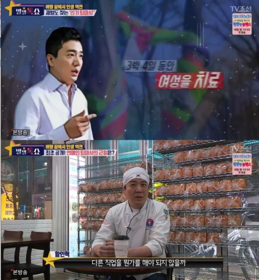 '별별톡쇼' 신병 걸린 배우, 하루아침에 무속인 된 사연_이미지
