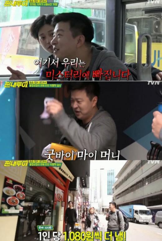 """'짠내투어' 통장요정 김생민의 치명적 실수 """"입이 열개라도""""_이미지"""