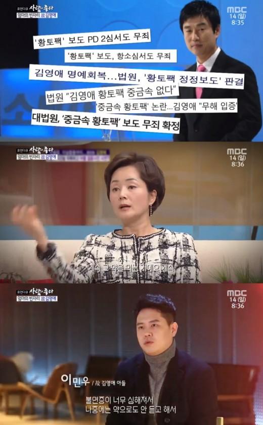"""'사람이좋다' 故김영애 """"황토팩 중금속 논란..약에 의존했다""""_이미지"""