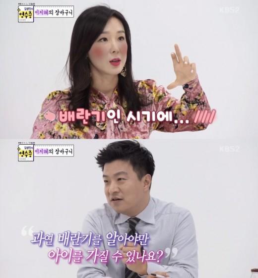 """'김생민의 영수증' 이지혜 """"임신 위해 배란기 테스트기 구입""""_이미지"""