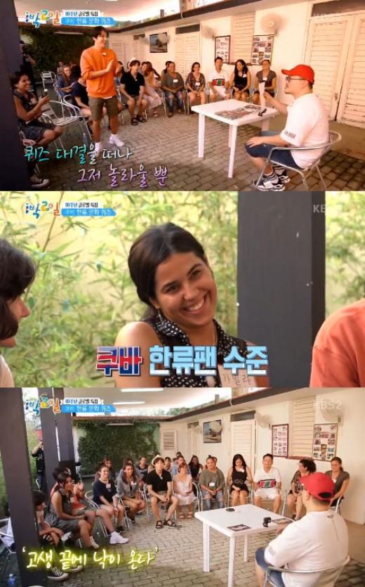 '1박2일' 쿠바팬과 함께 한 한국문화퀴즈 '멤버들도 놀랐다' _이미지