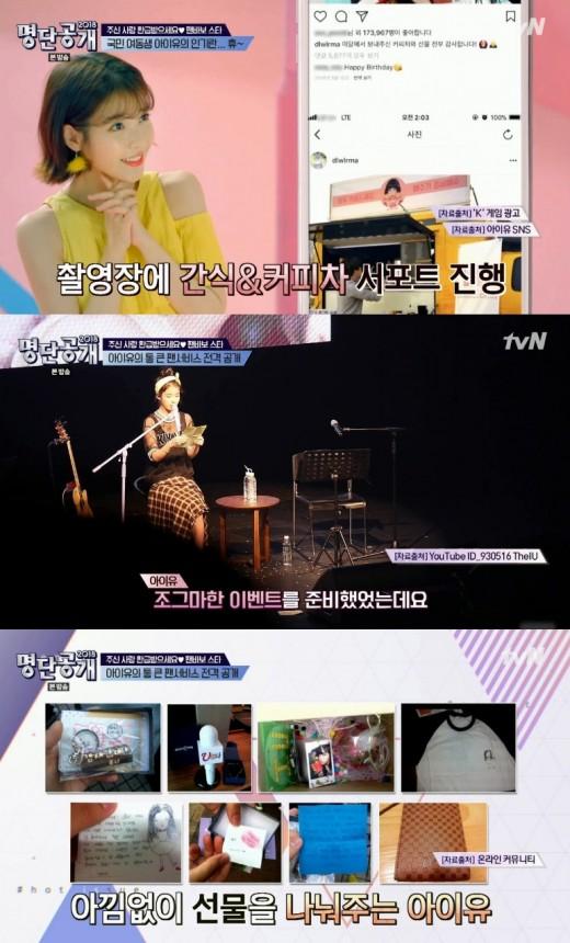 '명단공개' 아이유, 역조공 클래스... 이러니 사랑받지_이미지