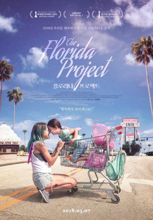 '플로리다 프로젝트' 5만 돌파…비수기 뚫은 입소문의 기적_이미지