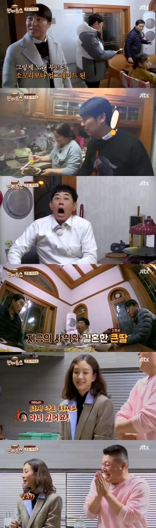 '한끼줍쇼' 임창정X정려원, 나란히 성공…'훈훈 케미' _이미지