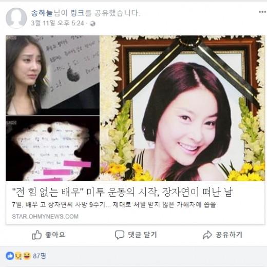 故 조민기 사망→미투 폭로 송하늘 향한 '2차 가해'_이미지