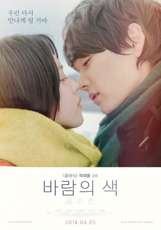 곽재용 신작 '바람의 색' 연애세포 깨우는 ♥스틸 공개_이미지