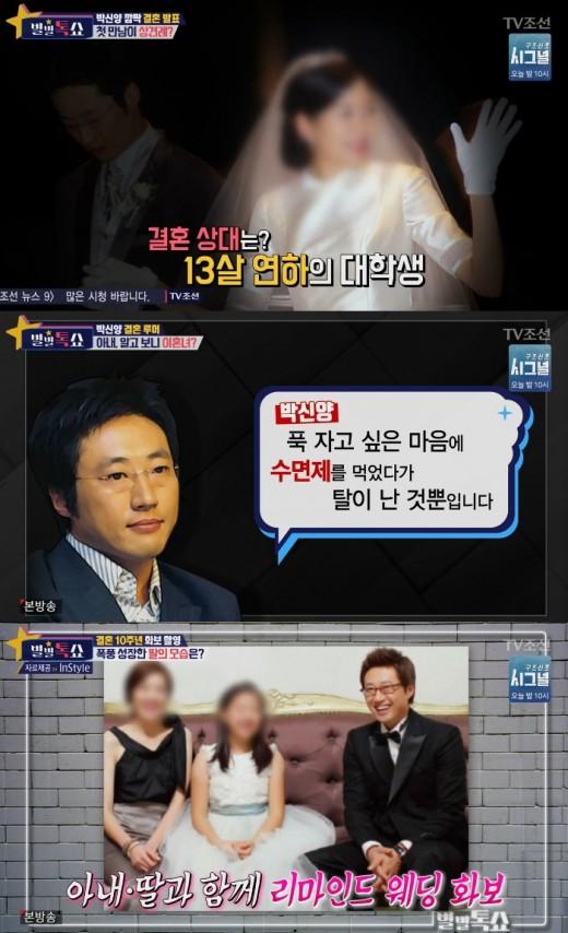 """""""13살 연하 아내, 연이은 루머"""" 박신양, 파란만장 결혼史 (별별톡쇼)_이미지"""