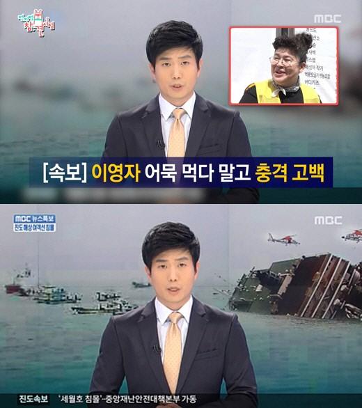 김생민 성추행→이영자 불참…'전참시' 두 번의 논란 _이미지