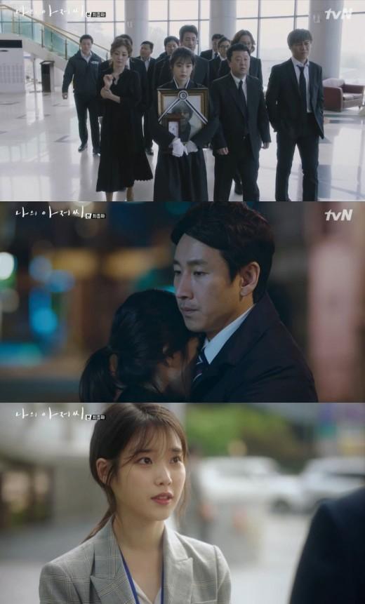 종영 '나의 아저씨' 이선균X이지은, 따뜻한 재회…후계동 해피엔딩 _이미지