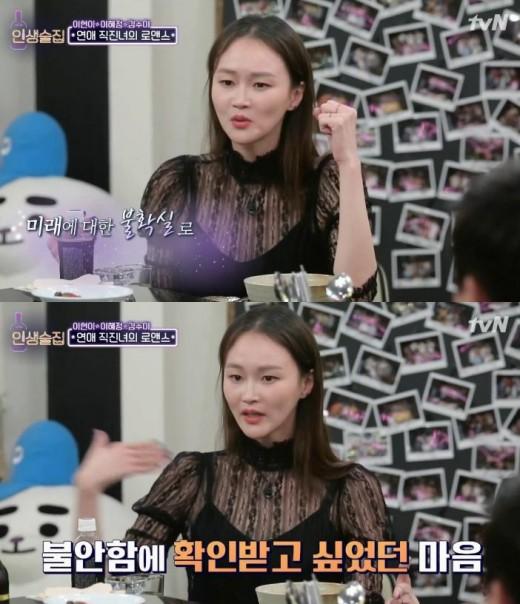 """'인생술집' 이혜정 """"이희준과 결혼 3주 전 우울증, 잠수 탔다""""_이미지"""