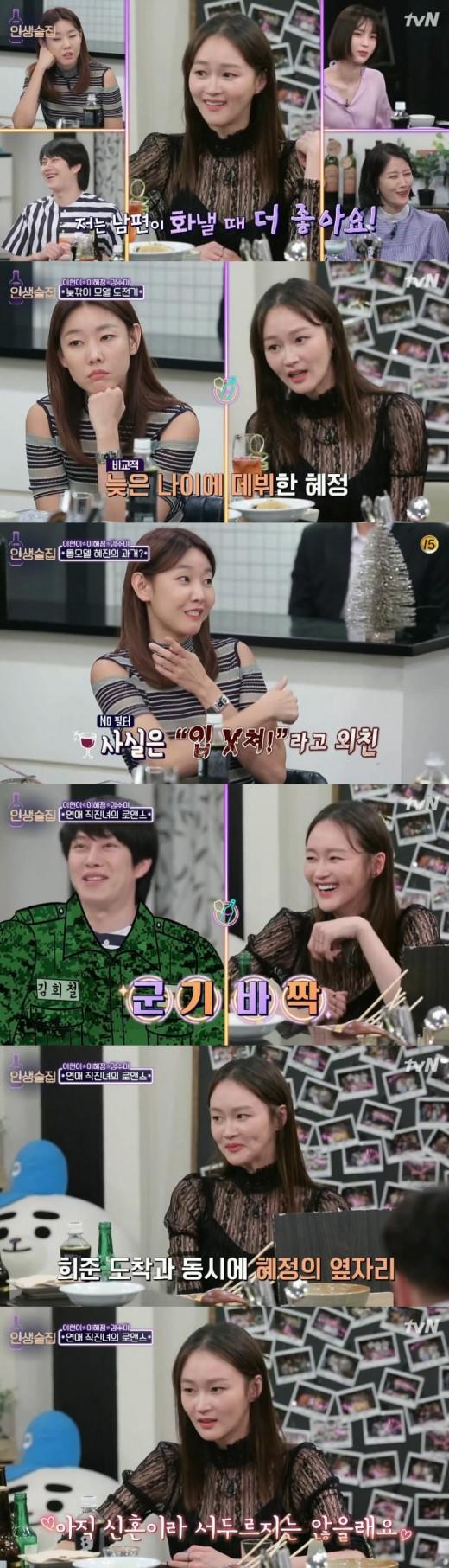 """""""야, 작작해""""…'인생술집' 이혜정♥이희준, 닭살 부부(feat.한혜진 분노)_이미지"""