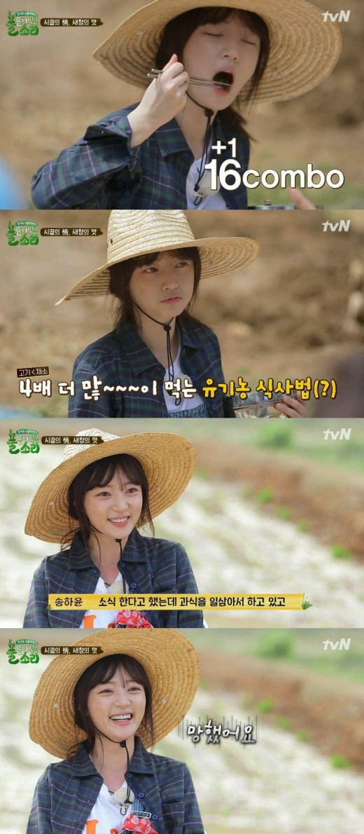 '풀 뜯어먹는 소리' 송하윤 예능감, 이 정도인 줄은 몰랐지_이미지