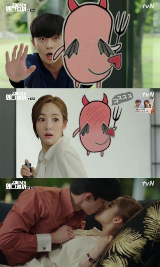 '김비서가왜그럴까' 박민영, 박서준의 유일한 안식처 _이미지3