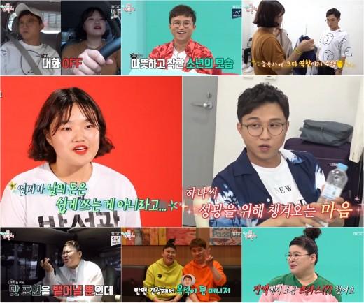 '전지적 참견 시점' 이영자X박성광, 상상 못한 매니저 사랑 (feat. 츤데레)_이미지