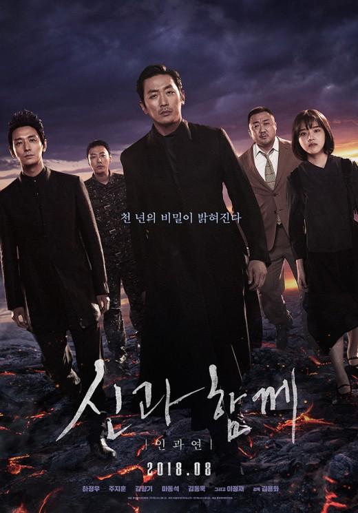 '신과함께2' 대만 박스오피스 1위…韓영화 최고 스코어 신기록_이미지