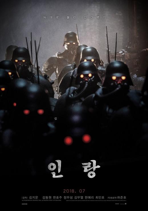 韓영화 7월 10년만에 최저 관객수…'인랑' 부진 여파