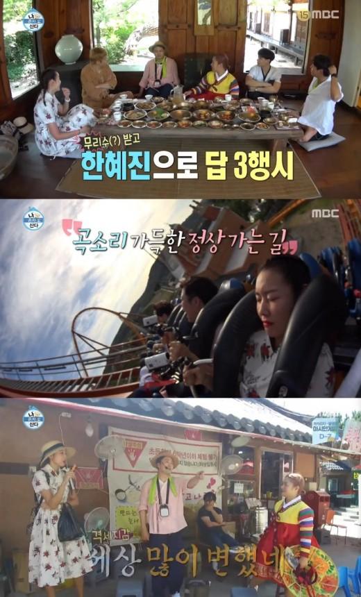 """""""일X사랑 다 잡았다"""" '나혼자산다' 전현무♥한혜진, 공개 연애의 정석 _이미지2"""