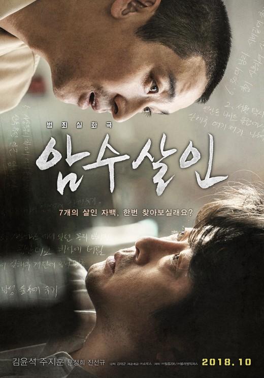 '암수살인' 형사 김윤석x살인마 주지훈…10월초 개봉확정