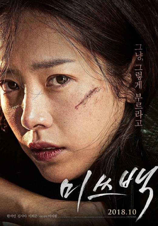 """""""한지민 역대급 파격변신""""…'미쓰백' 10월 개봉 확정"""