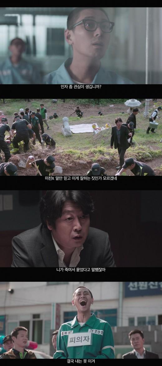 """""""7명 죽였다""""…'암수살인' 김윤석vs주지훈 충격의 예고편"""