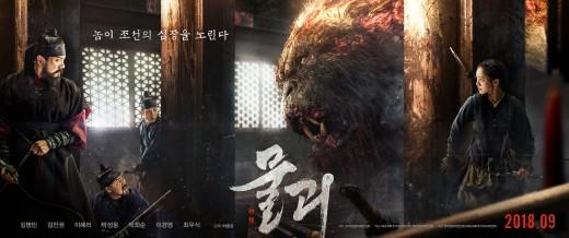 '물괴' 시체스영화제 경쟁부문 진출…韓판 크리쳐무비 통했다