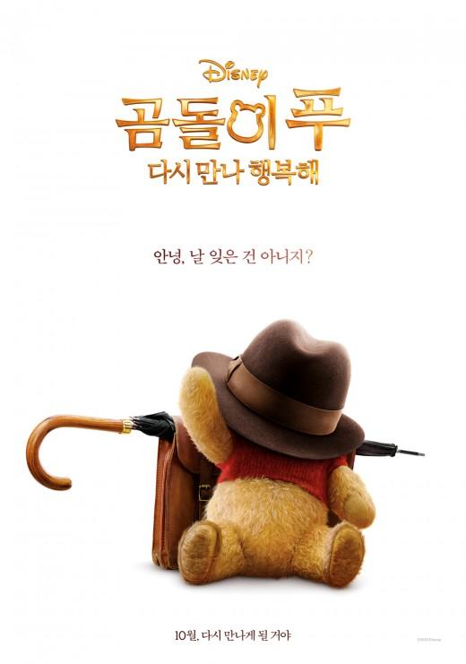 '곰돌이 푸' 실사판…'미녀와 야수' 흥행바통 잇나_이미지