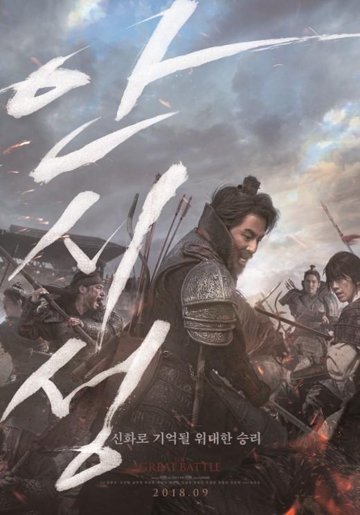 """""""승리의 카타르시스""""…조인성 '안시성' 역동적 포스터 공개_이미지"""