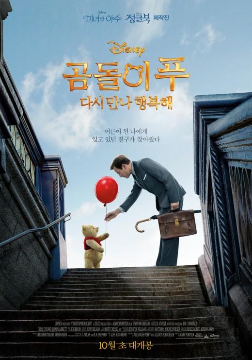 """""""크리스토퍼!""""…'곰돌이 푸 다시 만나 행복해' 포스터+예고편 공개_이미지"""