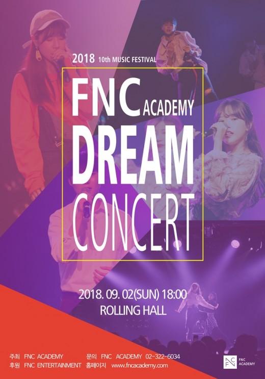 10주년 기념…FNC아카데미, 콘서트 개최_이미지