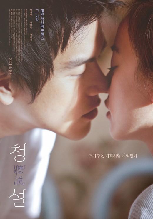 대만 첫사랑 로맨스의 시작 '청설' 10월 재개봉 확정_이미지