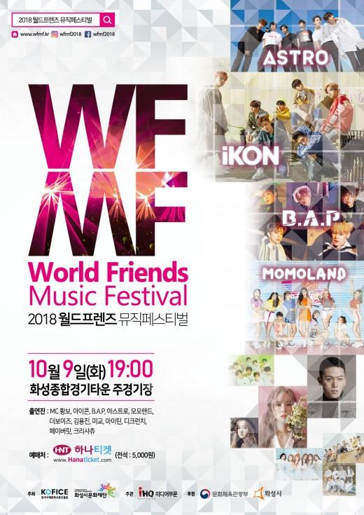 아이콘, B.A.P, 모모랜드…WFMF, 오는 10월 화성 개최