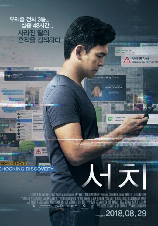 '서치' 반전의 흥행력…2주차 예매율 1위+80만 돌파