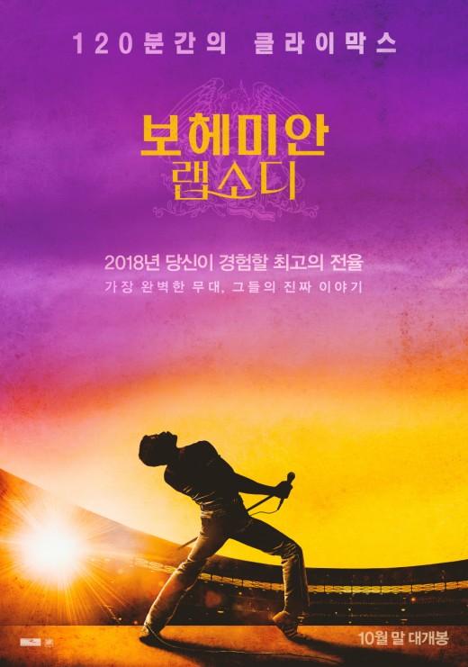"""""""프레디 머큐리, 영원하라""""…전 세계서 72번째 생일 헌정 공연_이미지"""