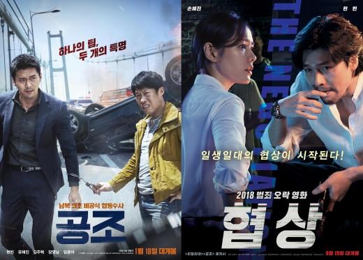 '공조→협상'…현빈, 명절흥행의 사나이_이미지