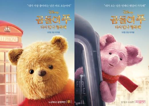 """""""가장 좋아하는 날은 오늘""""…'곰돌이 푸' 개인소장각 포스터공개_이미지"""