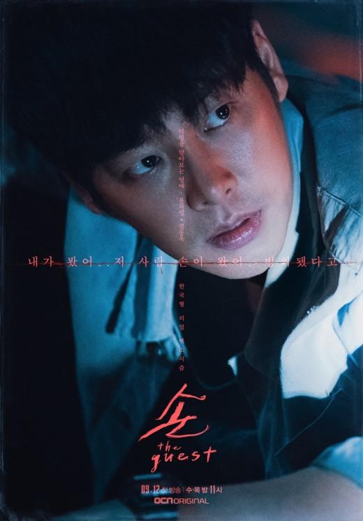 '손theguest' 김동욱, 전무후무한 영매 캐릭터 '믿보 배우' 기대해_이미지