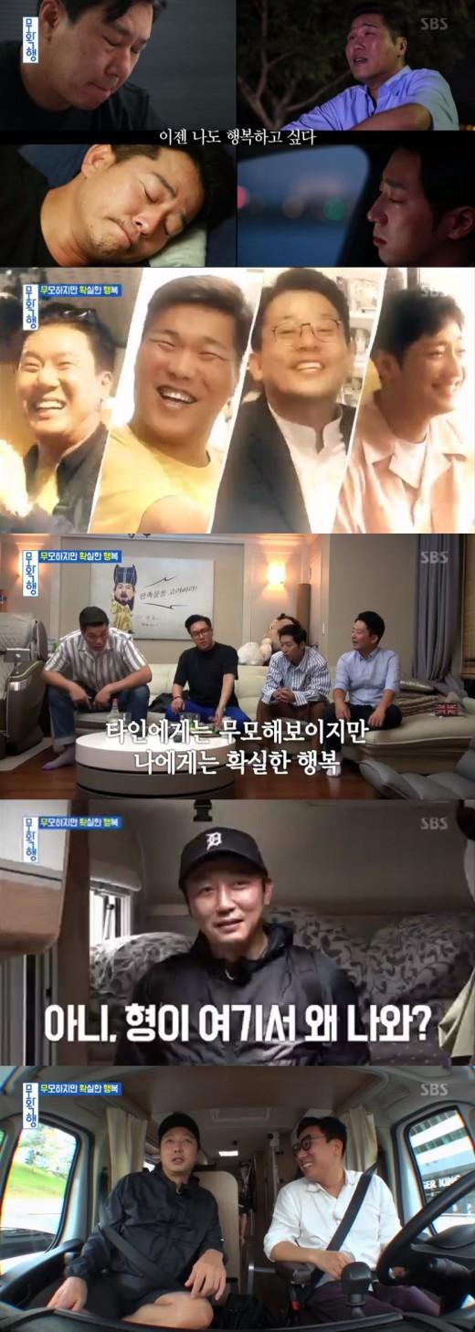 """""""돌싱남 4명, 불법NO""""…'무확행' 이상민→탁재훈, 짠내 폭발 행복찾기_이미지"""