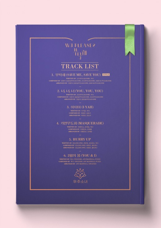 우주소녀, 새 앨범 '우주 플리즈?' 트랙리스트 공개…타이틀곡은 '부탁해'_이미지
