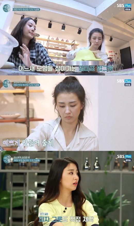 '야간개장' 취미부자 박하선, 도자기 공예로 피자접시도 직접 제작
