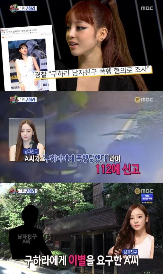 """'섹션TV' 구하라 """"쌍방""""vs남자친구 A씨 """"일방"""", 폭행 놓고 극과 극 입장차"""