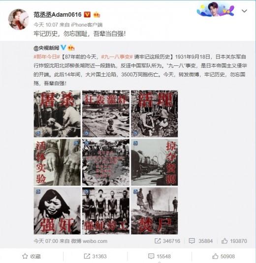 """판빙빙 동생 판청청, 9.18 만주사변 게시물 올려 """"역사 깊이 새기자"""" _이미지2"""