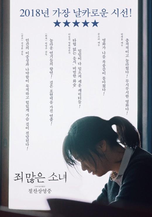 """""""충격적,무시무시한 영화""""…'죄 많은 소녀' 1만관객 돌파"""