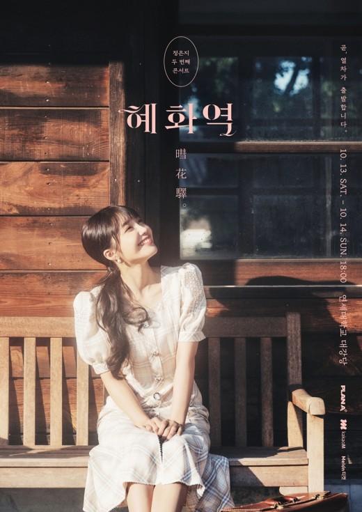 아이돌 보다 뮤지션…에이핑크 벗은 정은지가 온다