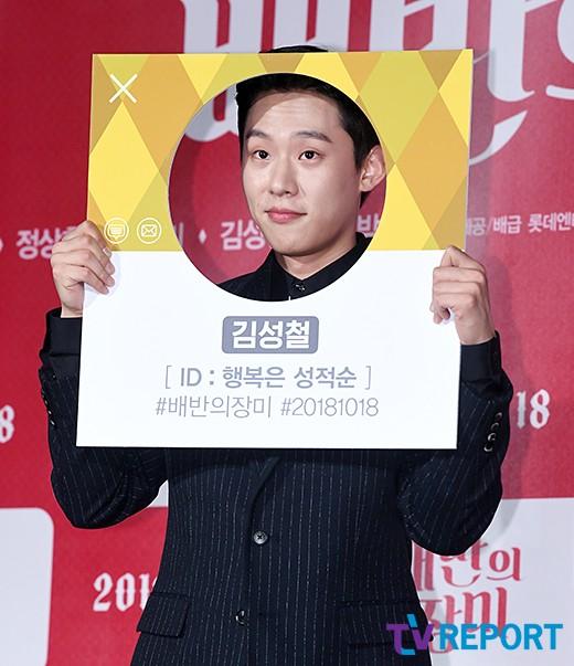 김성철 '행복은 성적순'