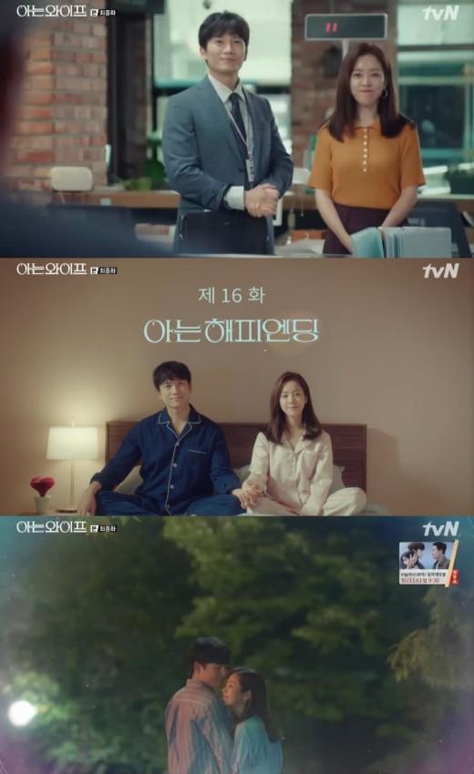종영 '아는 와이프' 지성♥한지민, 다시 완성한 현실판 결혼 지침서